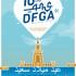 Affiche format A3 pour le DFGA (Département Francophone de Gestion d'Alexandrie), partenaire de l'IAE.